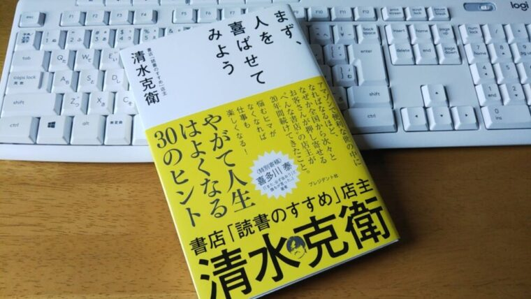 「まず、人を喜ばせてみよう」本の画像