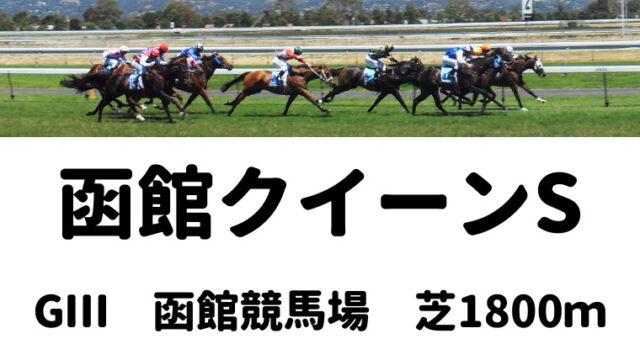 函館クイーンSGⅢ 芝 1,800m